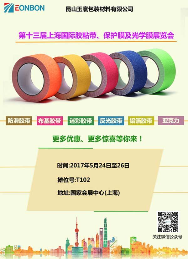 上海国际展中文.jpg